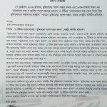 ৭১ টিভির সংবাদ প্রচারের বিরুদ্ধে মুক্তিযোদ্ধা সংসদ সন্তান কমান্ড কেন্দ্রীয় কমিটির তীব্র নিন্দা ও প্রতিবাদ।